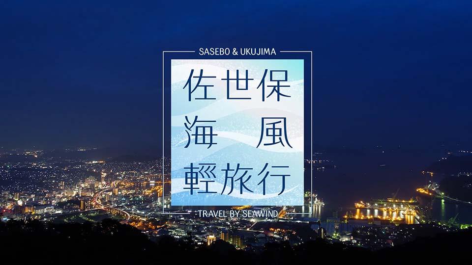 長崎・佐世保観光PR映像「佐世保 海風の旅」