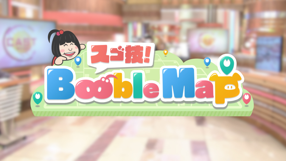 キャスト│スゴ技!BoobleMap