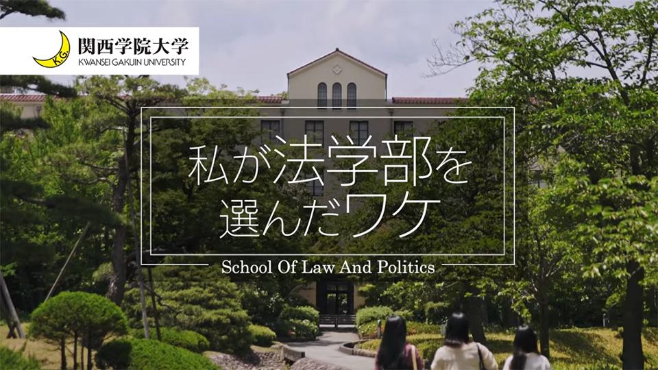 関西学院大学法学部「私が法学部を選んだワケ」