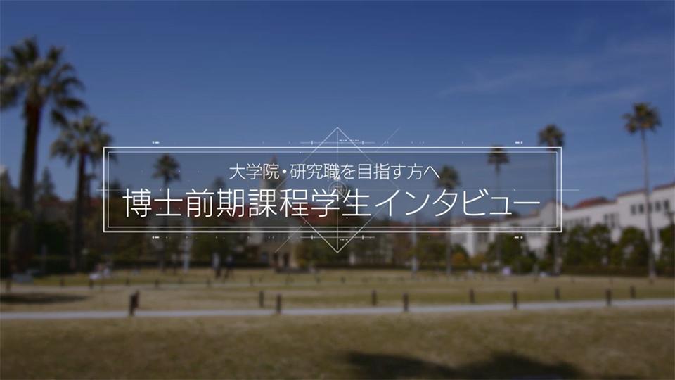 関西学院大学 2021年度「大学院ウィーク」院生インタビュー動画